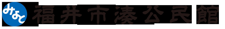 福井市 湊公民館公式ホームページ